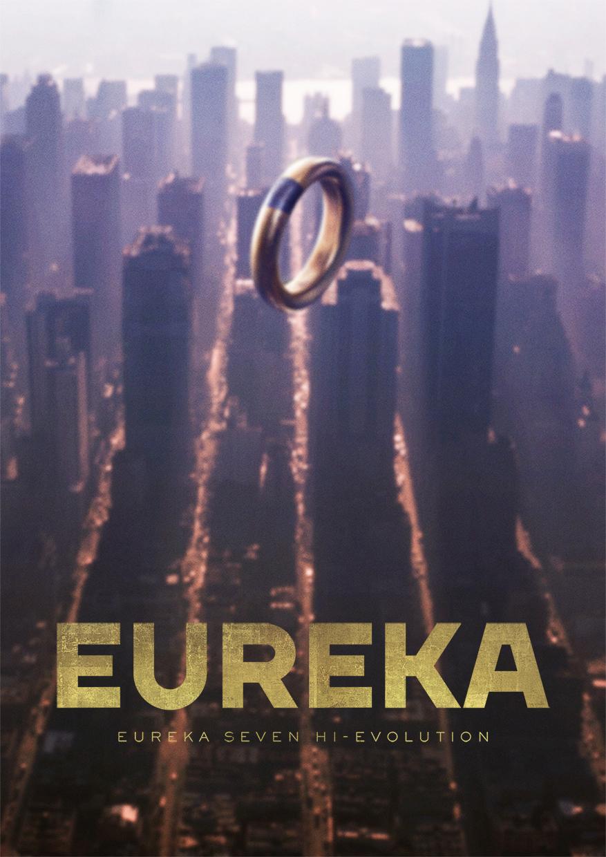 EUREKA/交響詩篇エウレカセブン<br>ハイエボリューション
