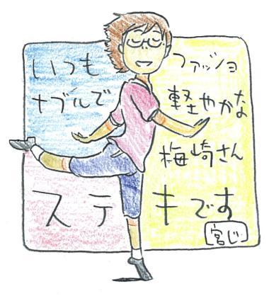 umezaki.jpg